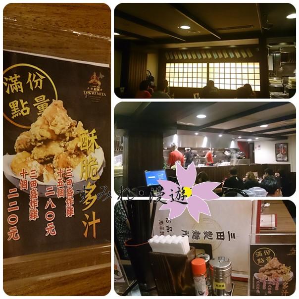 民以食為天-三田製麵所20131012-7