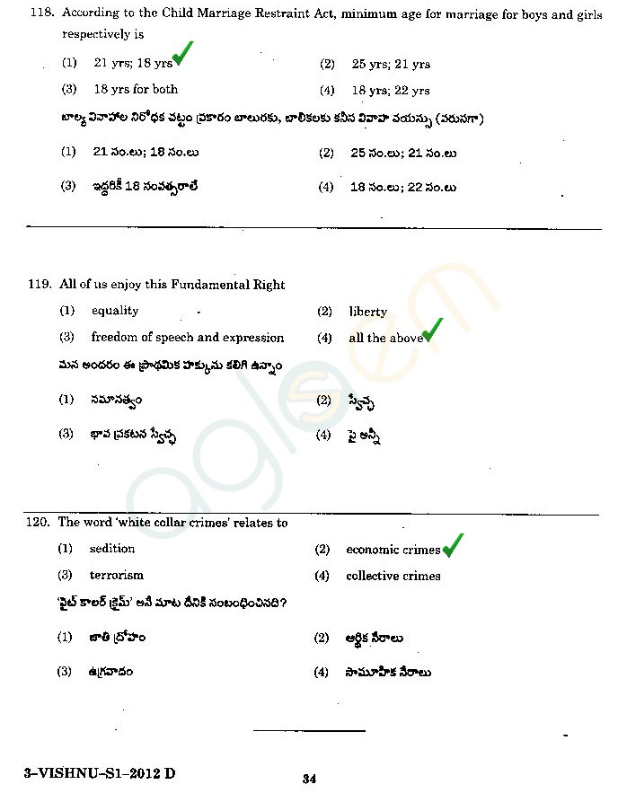 LAWCET 2012 Question Paper with Solution