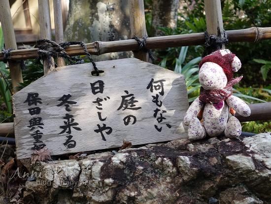 嵯峨_落柿舍小熊