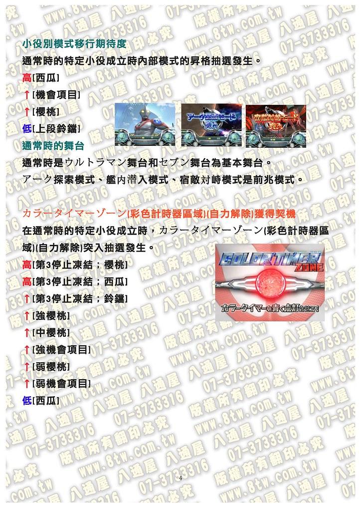 S0163 鹹蛋超人 中文版攻略_Page_05
