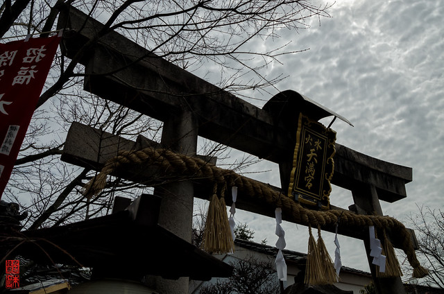 「鳥居」 水火天満宮 - 京都