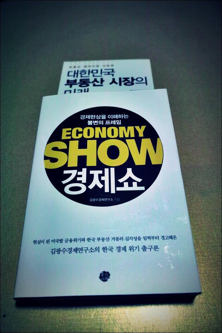 경제쇼-'인천시민과 함께하는 김광수 경제 토크쇼'