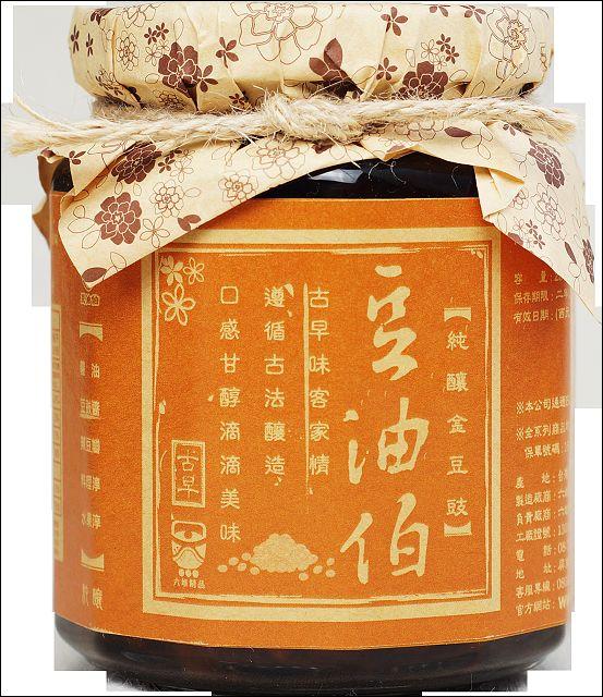 ●豆油伯金豆豉