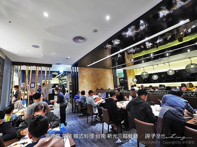 涓豆腐 菜單 韓式料理 台南 新光三越餐廳 1