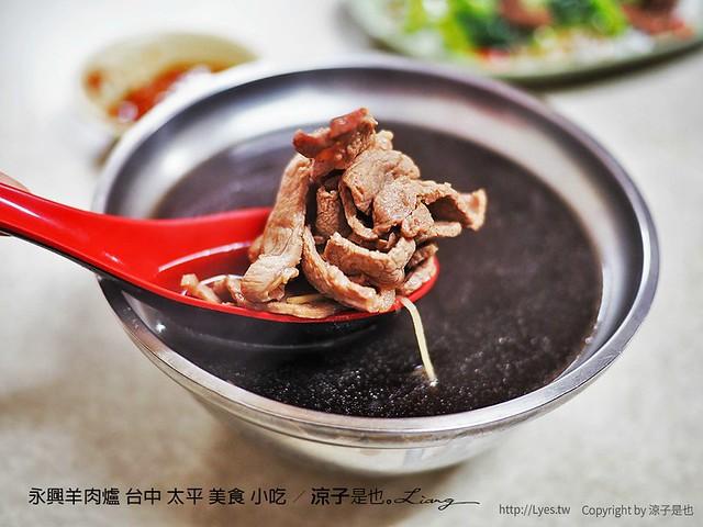 永興羊肉爐 台中 太平 美食 小吃 5