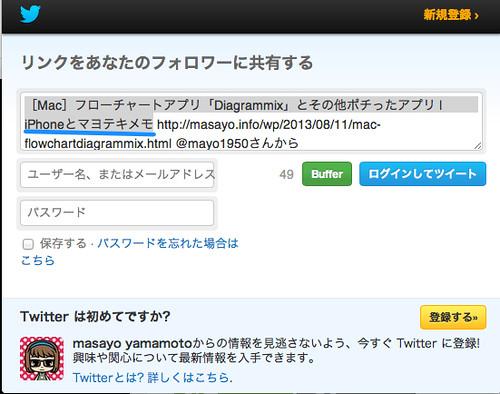 Twitter でリンクを共有する-3