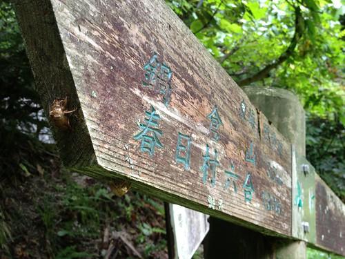 鍋倉山-登山口看板