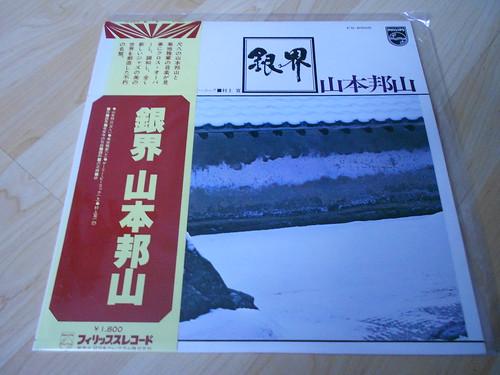 Various - Cult GS 7 inch Box - Vol. 3 - Yellow Box
