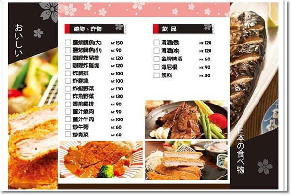 花山椒和風料理 (14)