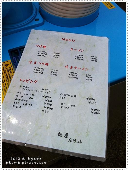 第二名拉麵 (3).jpg