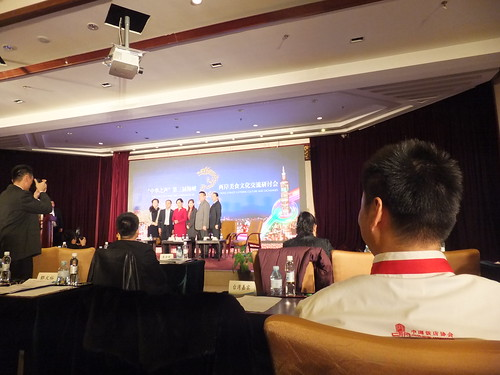 北京海峽兩岸美食文化論壇 186