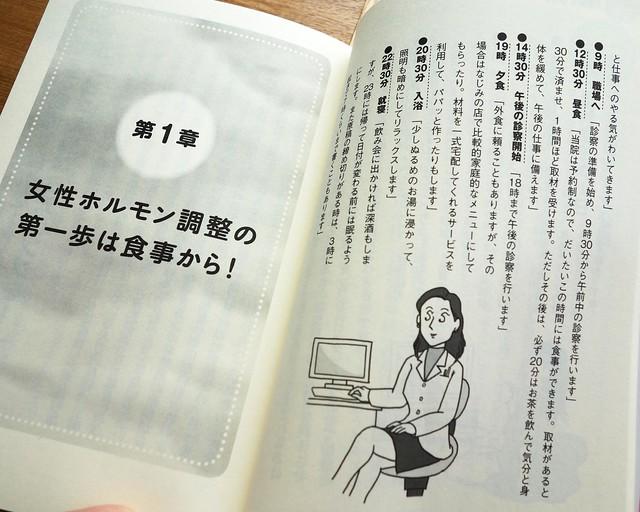 主婦の友社「美人を作る女性ホルモンアップ 69の秘訣」-2