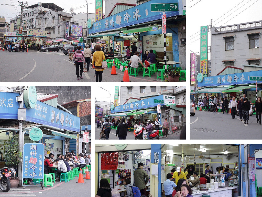 20140204潮州-阿倫燒冷冰 (2)