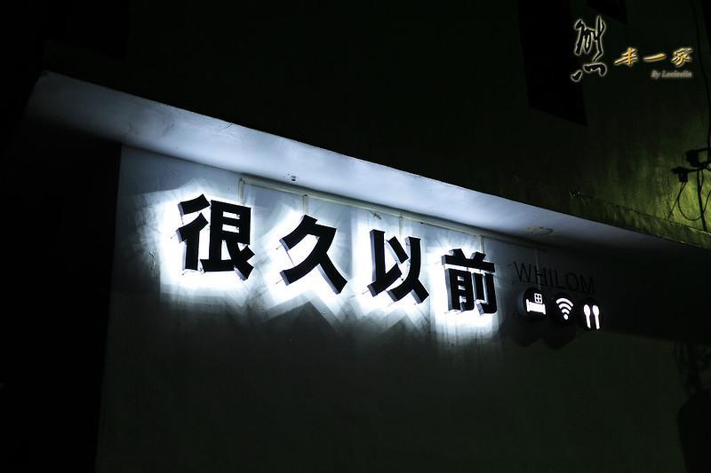 [墾丁佳樂水住宿]很久以前濱海民宿|環境餐點~寧靜-星空-沙灘-小漁村不一樣的墾丁遊