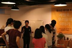 20140523_세월호 청소년 테이블 토크 (1)