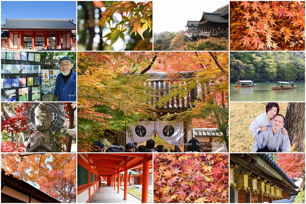 《自由行工具》京都赏枫是跟团好?还是自由行好?都好。也不妨选择京都在地一日游的行程轻松包!
