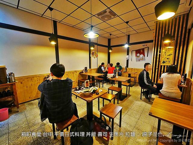 箱町食堂 台中 平價日式料理 丼飯 壽司 生魚片 拉麵 2