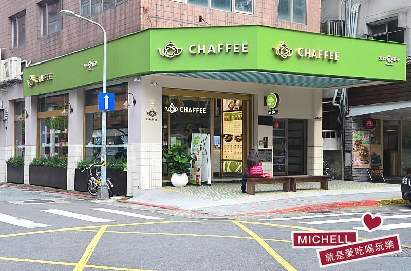 天仁茗茶旗下的新品牌-Chaffee