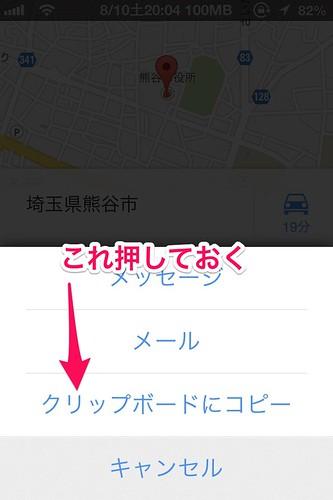 地点情報をコピーしておく