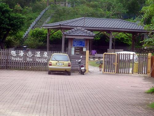 旭海-溫泉