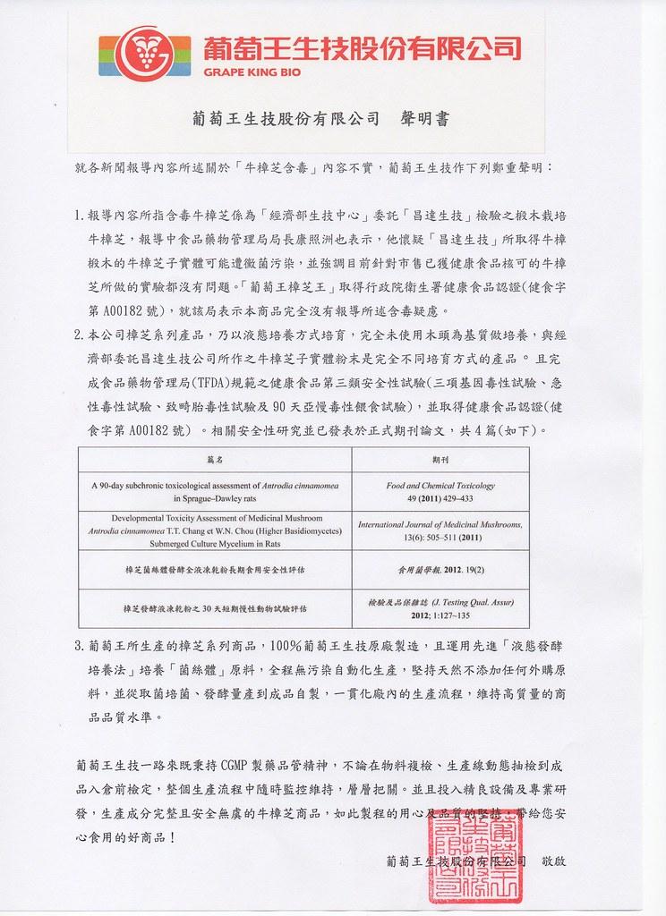 葡萄王樟芝系列產品聲明書/牛樟芝含毒事件/圖檔+公司信紙+公司大印