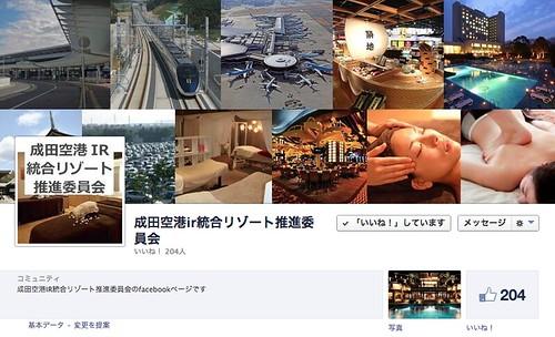成田空港ir統合リゾート推進委員会 H251111
