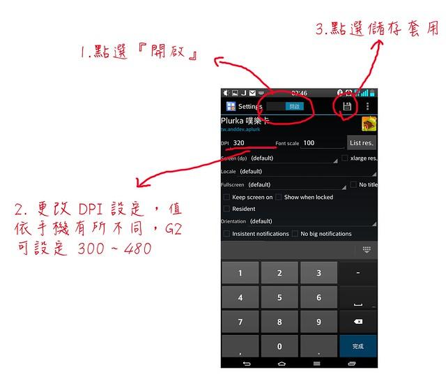 利用 Xposed 設定個別程式解析度 @3C 達人廖阿輝