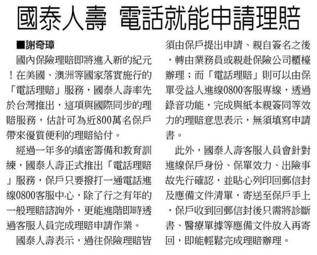 20131209[工商時報]國泰人壽 電話就能申請理賠