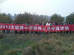 綠色之友植樹基地,圖片來源:天津綠色之友