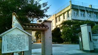 旧 内山下小学校 跡地