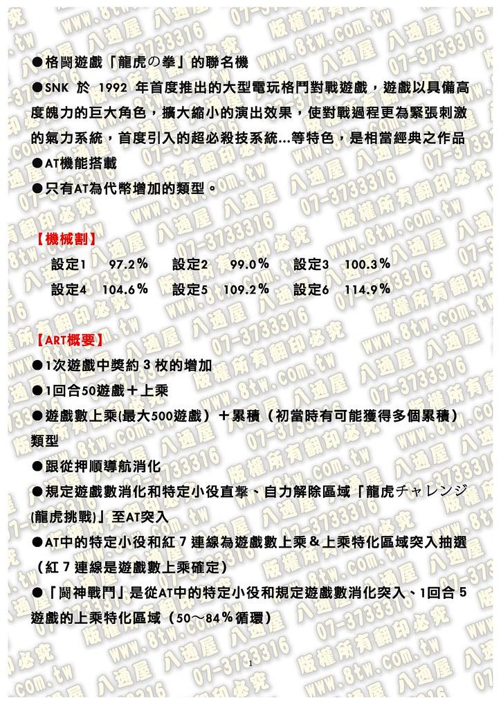 S0133龍虎之拳 中文版攻略_Page_02