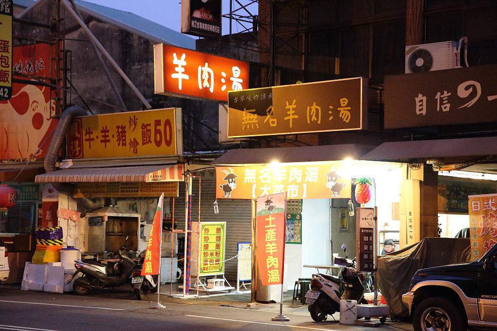 20140311台南-無名羊肉湯 (1)