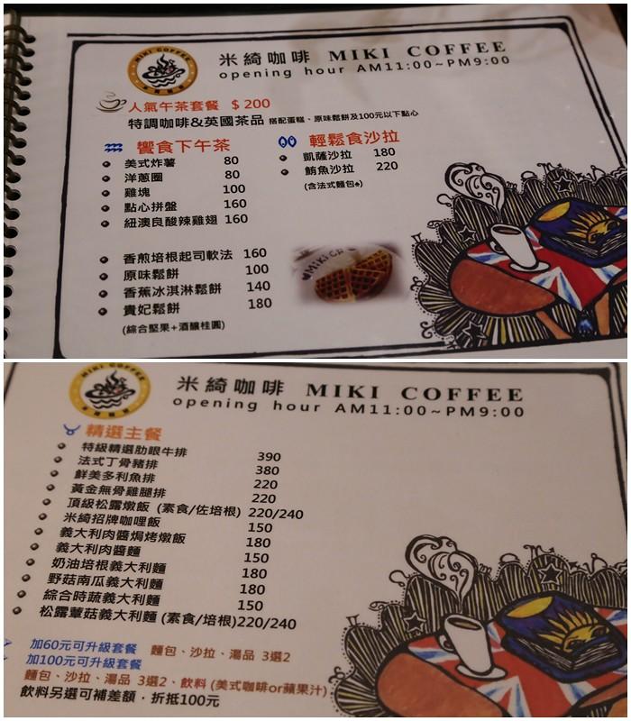 IMG_7065永春咖啡米綺咖啡 (58)