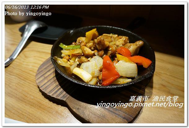 嘉義市_漁民食堂20130616_DSC04320