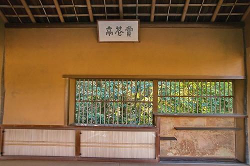 【写真】2012 : 桂離宮/2020-08-31/IMGP8500