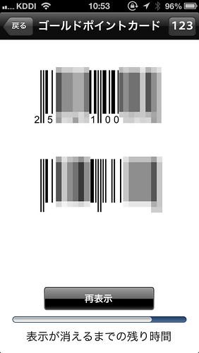 ヨドバシポイントアプリバーコード画面