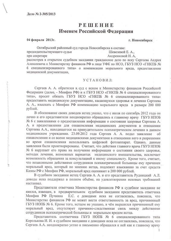 Решение судьи Шевелёвой Е. А. от 04.02.2013 г. (1)