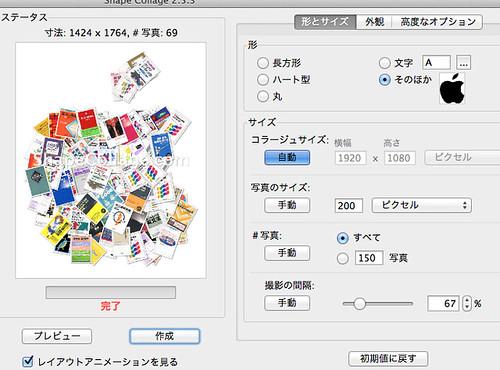 スクリーンショット 2013-09-27 11.55.37