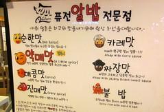 Seoul Korea Fusion Restaurant Menu Near Waedae Hufs Disp Flickr