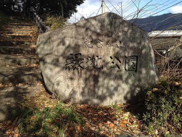 記念碑山 緑地公園 石碑