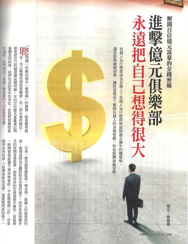 2014年[今周刊No.888]進擊億元俱樂部 永遠把自己想得很大P.164