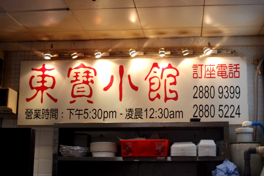 Tung Po Kitchen: Signage