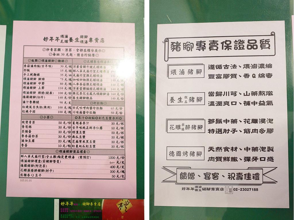 20140123萬華-好年年豬腳 (7)