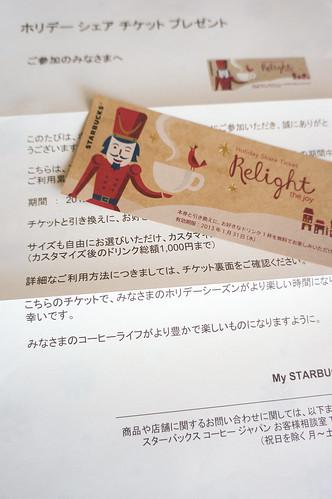 スタバのプリペイドカードに5,000円チャージしたら、ドリンク1杯無料券が貰えた。
