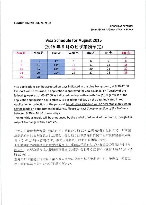 Visa Schedule Aug 2015