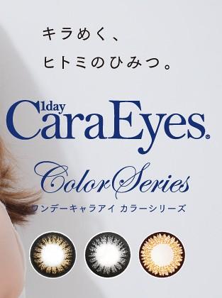 1d_caraeyes