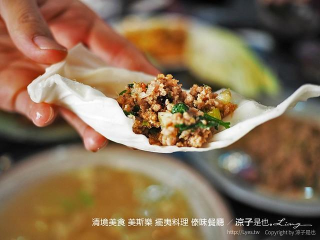 清境美食 美斯樂 擺夷料理 傣味餐廳 8