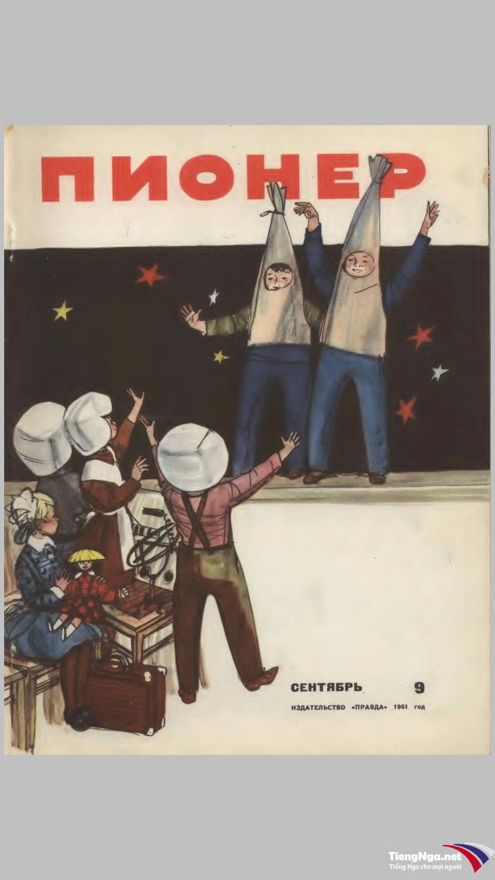 """Tạp chí """"Пионер"""""""