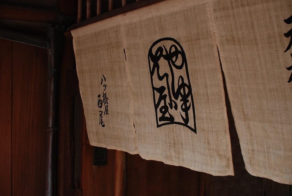 京都清水「本家八ッ橋西尾」の暖簾