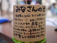 龍岩祭20130823_08